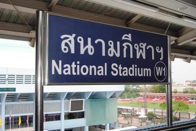 National Stadium Cool
